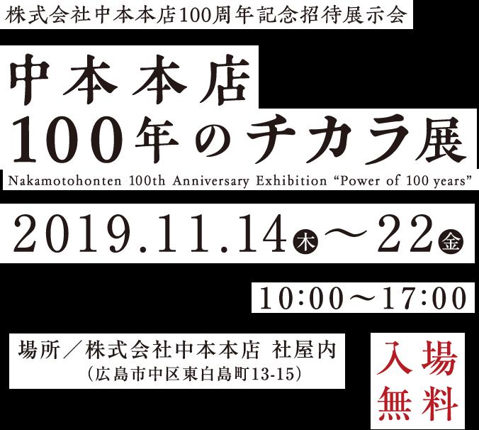 100年のチカラ展