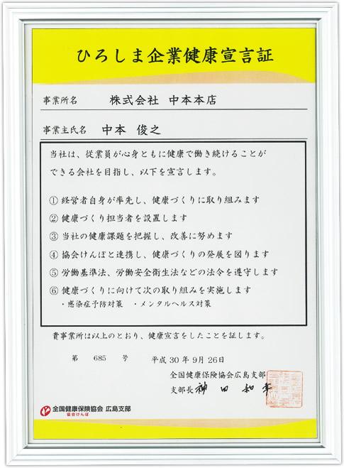 ひろしま企業健康宣言