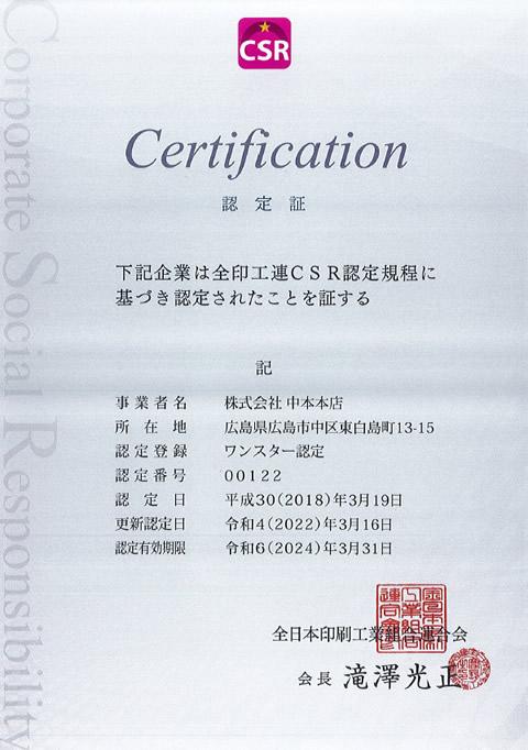 CSR認定