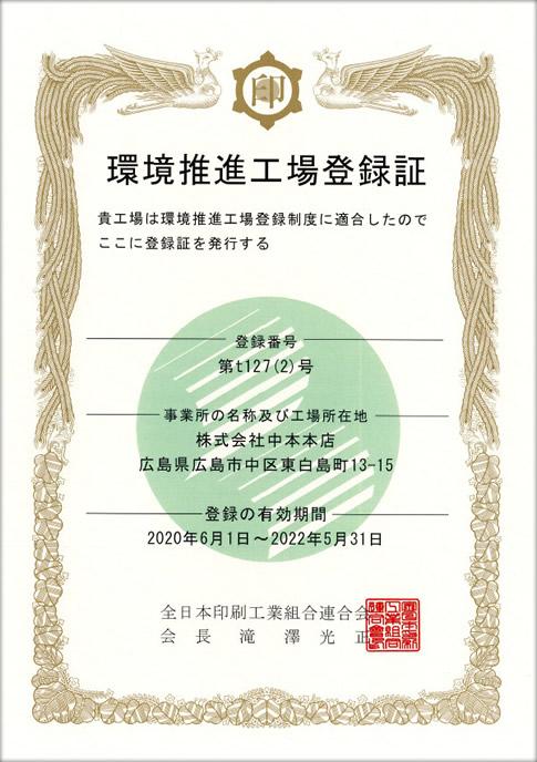 環境推進工場登録