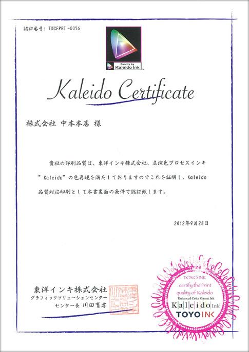 Kaleido Certificate